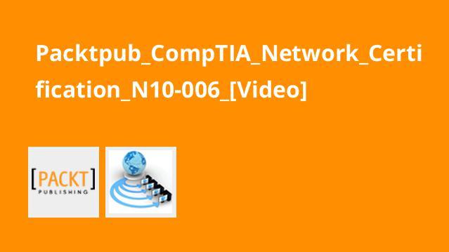 آموزش گواهی نامهCompTIA Network+ Certification N10-006